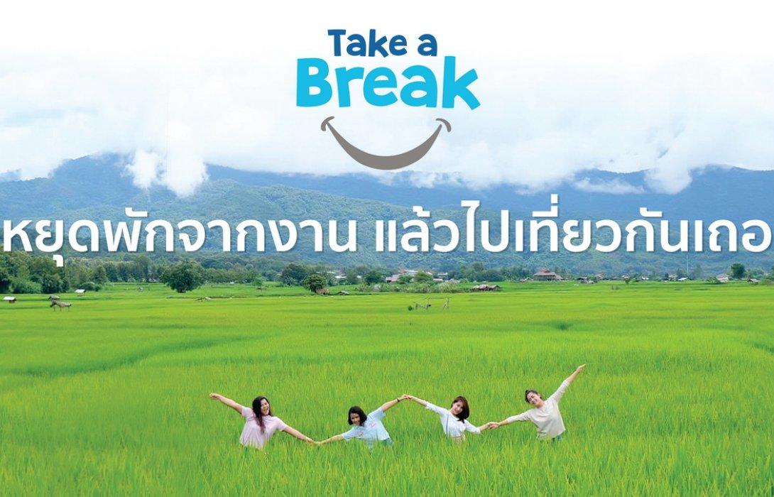 """""""Take a Break"""" ... หยุดพักจากงาน แล้วไปเที่ยวกันเถอะ"""