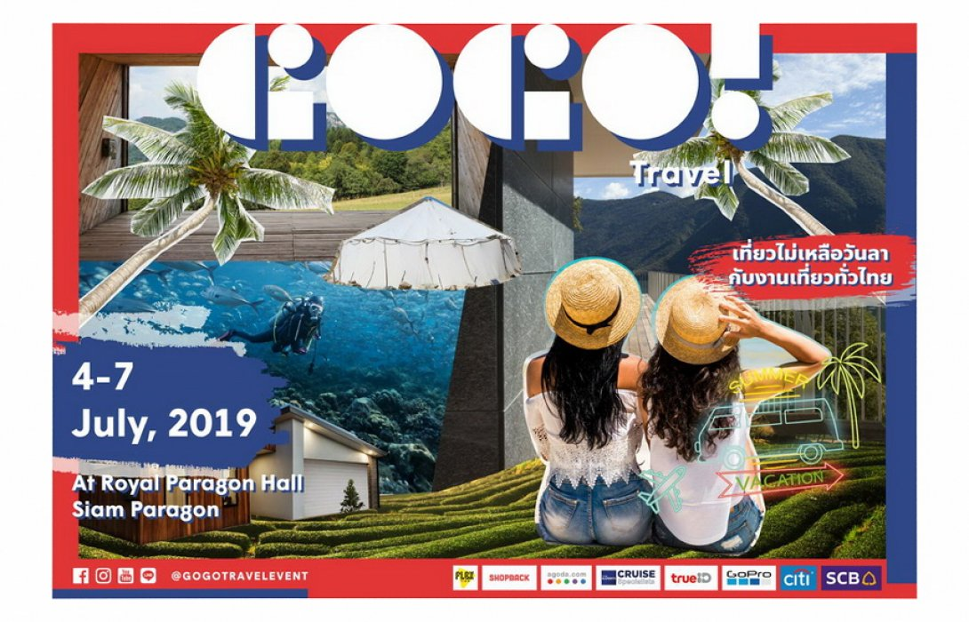"""ยอมพลาดมั้ย!! งานท่องเที่ยวสุดชิค  """"GOGO Travel เที่ยวทั่วไทย ครั้งที่ 1""""  บอกเลยเหมาะสำหรับ คนรุ่นใหม่ วัยโจ๋ สายเที่ยวสุด ๆๆ"""