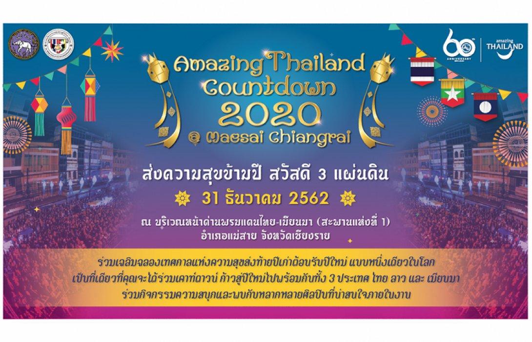 มาเที่ยวส่งความสุขข้ามปี สวัสดี 3 แผ่นดิน ในงาน Amazing Thailand Countdown @ Maesai Chiangrai
