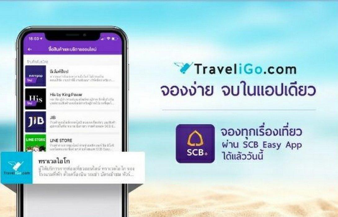 ทราเวลไอโก โกออน SCB Easy App จองง่าย จบในแอพเดียว จองทุกเรื่องเที่ยว ผ่าน SCB Easy App ด้วย ทราเวลไอโก ได้แล้ววันนี้