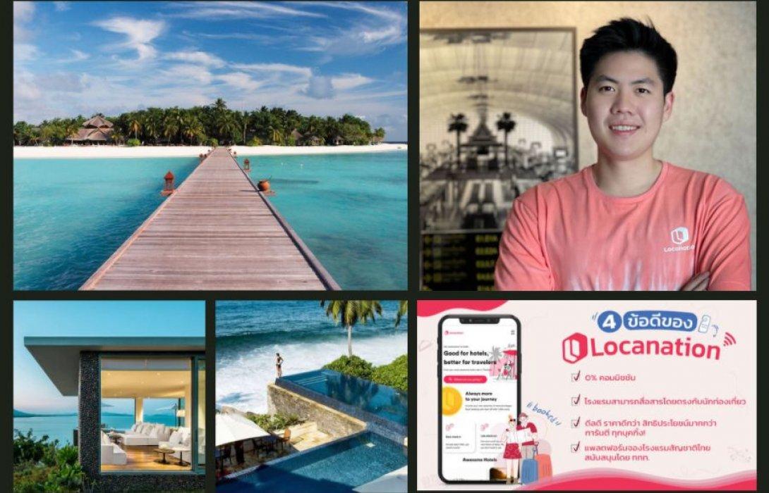 """เปิดตัว """"Locanation"""" แพลตฟอร์มจองโรงแรมสัญชาติไทย ยกระดับการพัฒนาอุตสาหกรรมการท่องเที่ยวไทย"""