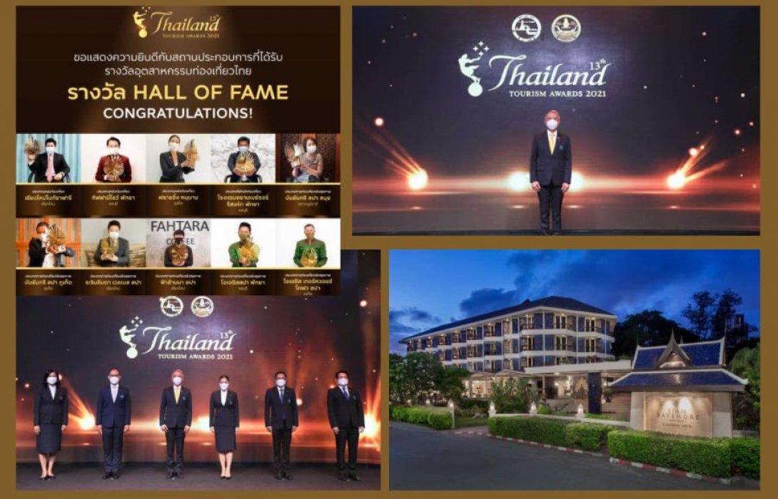 """""""ททท."""" จัดพิธีพระราชทานรางวัลอุตสาหกรรมท่องเที่ยวไทย ครั้งที่ 13 ประจำปี 2564 ยกระดับท่องเที่ยวไทยสู่ระดับสากล"""