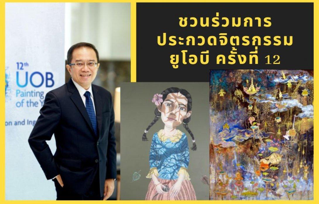 ชวนศิลปินไทยส่งผลงานเข้าร่วมการประกวดจิตรกรรมยูโอบี ครั้งที่ 12