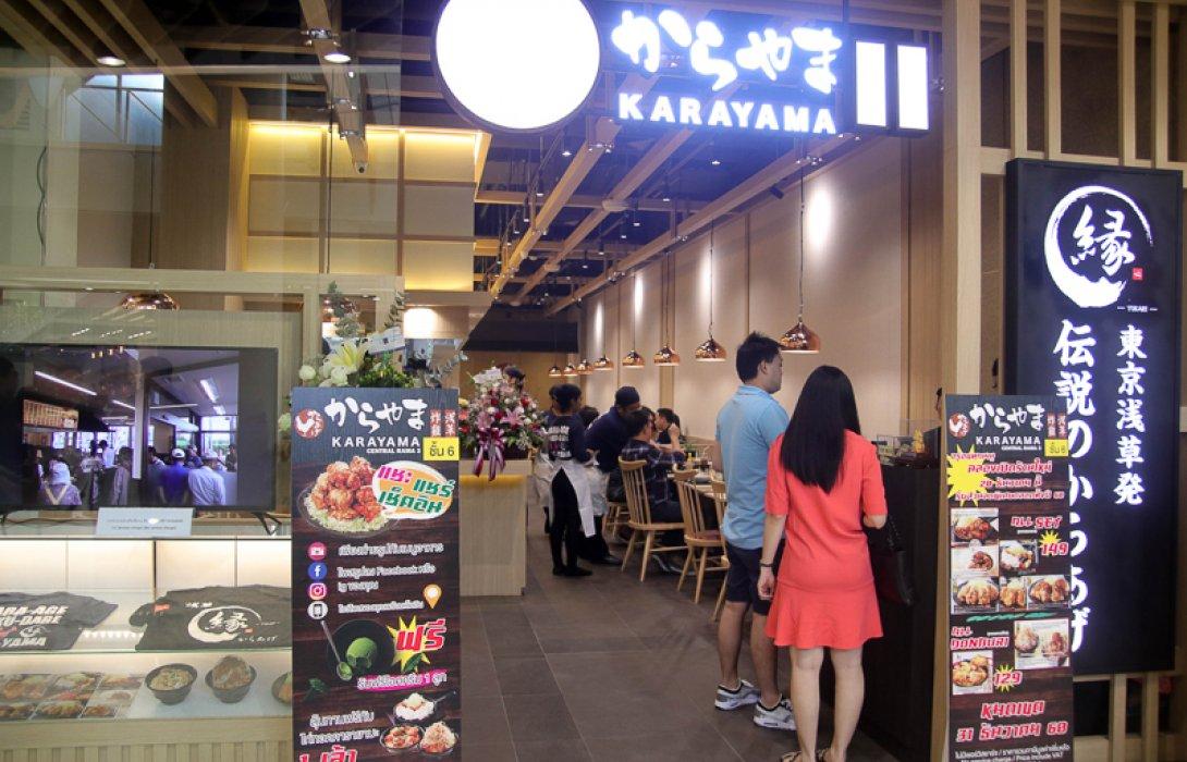 """""""คารายามะ"""" ไก่ทอดสไตล์ญี่ปุ่น กรอบนอก นุ่มใน ไม่อมน้ำมัน ท้าพิสูจน์ความฟินได้แล้ววันนี้"""