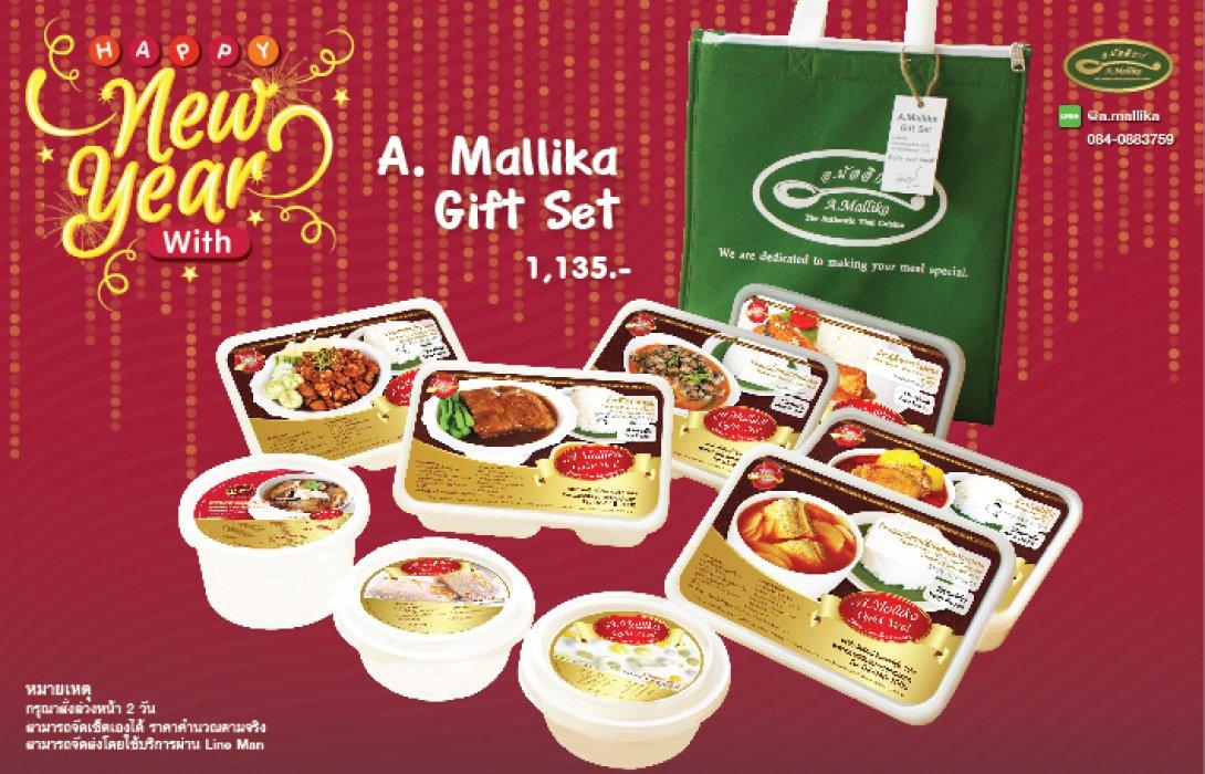 ใหม่!! อิ่มอร่อย อาหารกล่องแช่แข็ง 9 เมนู กับ A.Mallika Gift Set