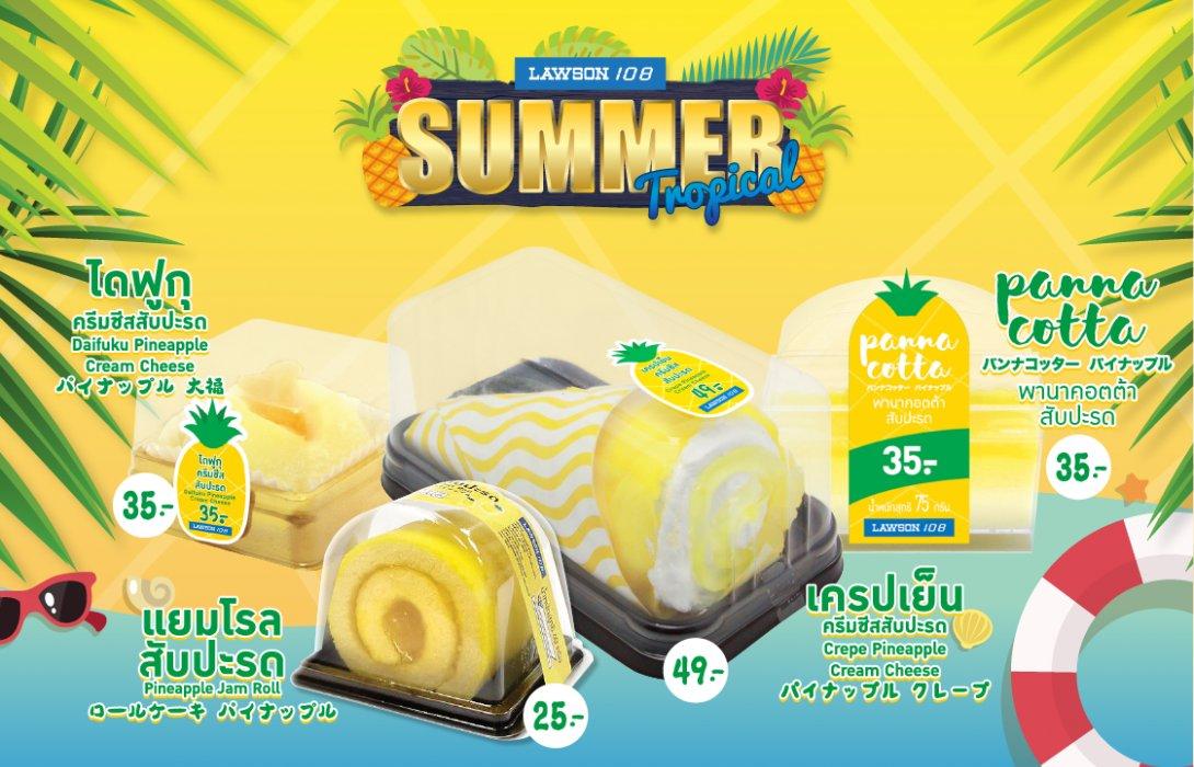 """อร่อยรับร้อน """"เทศกาล SUMMER Tropical"""" พาเหรดหลายเมนูสับปะรด หาชิมได้ที่ """"ลอว์สัน108"""""""