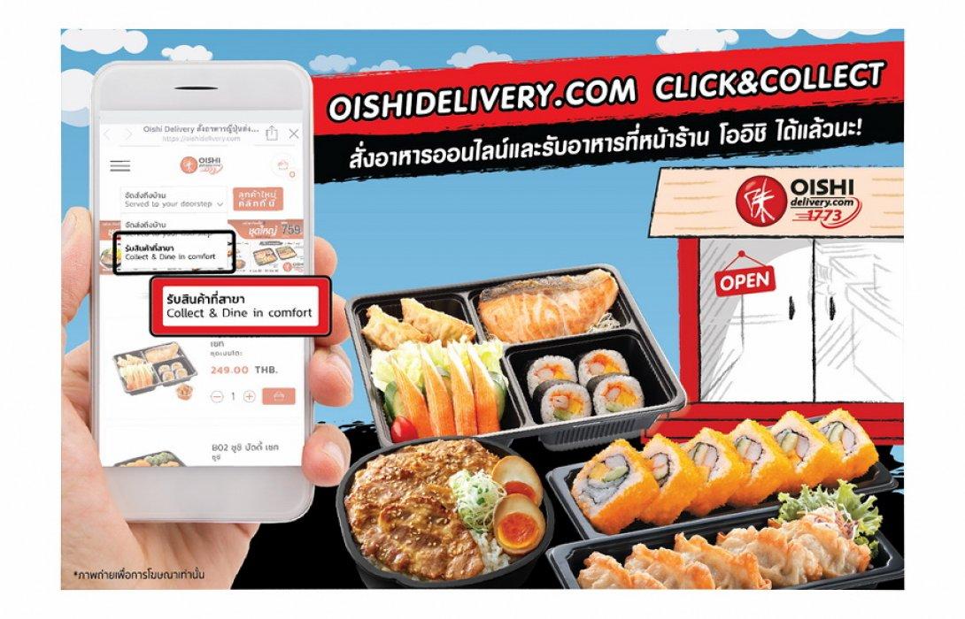 """อร่อย รวดเร็ว ได้ในยุคดิจิตอล """"โออิชิ เดลิเวอรี่""""  จัดให้ ส่ง บริการ CLICK & COLLECT สั่งซื้ออาหารล่วงหน้าทางออนไลน์  ฟรี !! ไม่มีค่าบริการเพิ่มเติม"""
