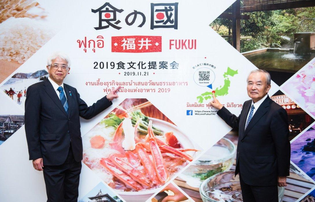 """สัมผัสมนต์เสน่ห์แห่งเมือง """"ฟุคุอิ"""" ในงาน """"ฟุคุอิ เมืองแห่งอาหาร 2019"""""""