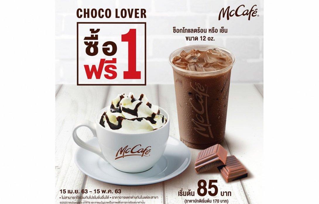 """""""แมคคาเฟ่"""" จัดให้เพื่อ """"choco lover"""" ซื้อช็อกโกแลตเย็นวันนี้ 1 แถม 1 สดชื่นสุดคุ้มรับซัมเมอร์"""