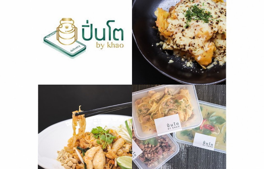 """""""ปิ่นโต by khao"""" อาหารไทย@ฝรั่ง เดลิเวอรี่ ส่งถึงหน้าบ้านรับสถานการณ์ covid-19"""