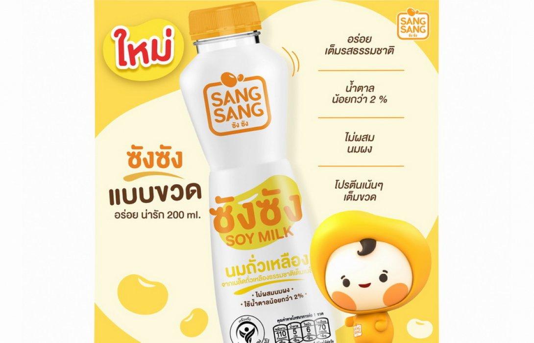 """นมถั่วเหลืองคั้นสด """"ซังซัง"""" โฉมใหม่แบบขวด พกพาดื่มเติมสุขภาพดีได้ทุกเวลา"""