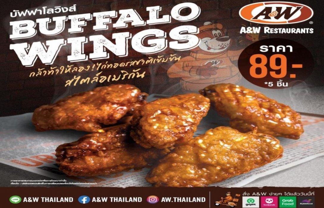 เมนูใหม่ A&W Buffalo Wings! ความอร่อยสไตล์อเมริกัน!