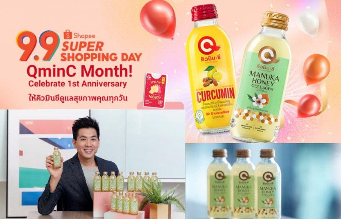 """""""เครื่องดื่มขมิ้นชันสกัดเข้มข้นคิวมินซี"""" จัดโปรพิเศษ 'QminC Month! Celebrate 1st Anniversary' บน Shopee ฉลองความสำเร็จขวบปีแรก"""