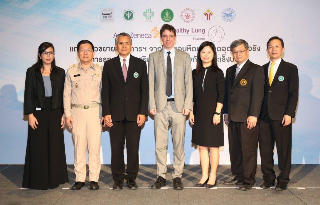แอสตร้าเซนเนก้า (ประเทศไทย) จับมือหน่วยงานพันธมิตร เปิดตัวโครงการ Healthy Lung Thailand