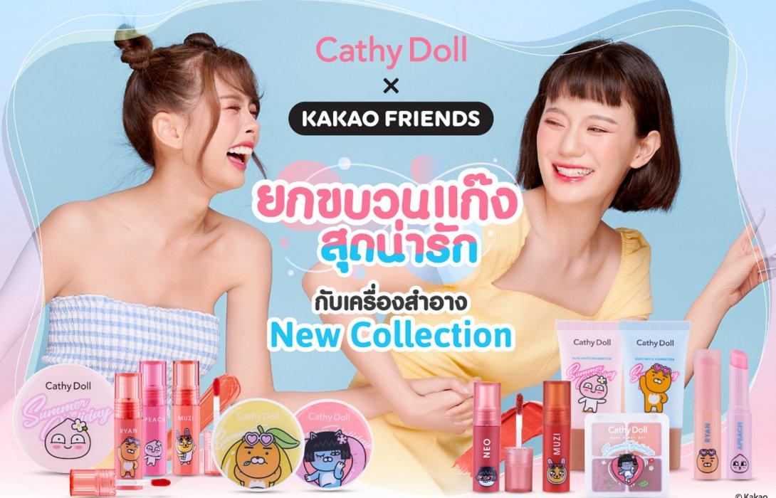 """มัน ต๊าช มาก!! """"เคที่ดอลล์"""" ปล่อยคอลเลคชั่นคาแรคเตอร์เกาหลีสุดน่ารัก Cathy Doll X KAKAO FRIENDS"""