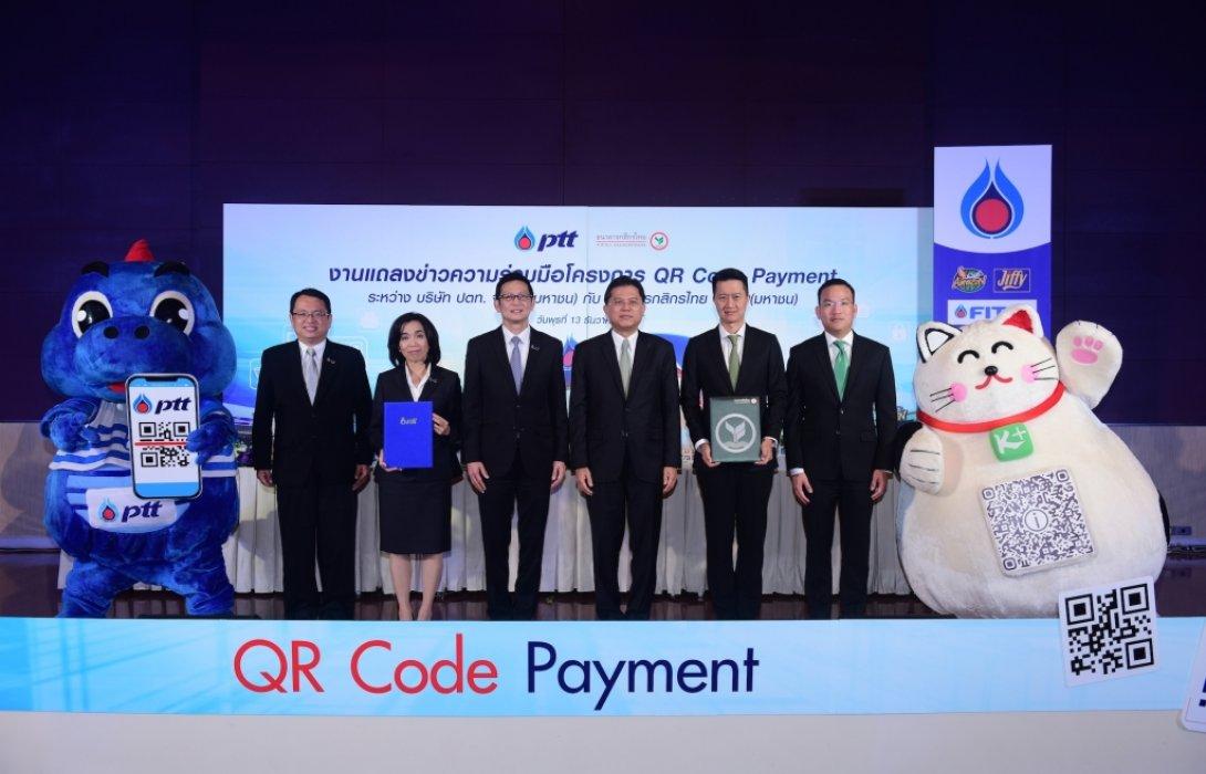 ปตท.ผนึกกสิกรไทยนำนวัตกรรมการชำระเงินด้วย QR Code Payment ในร้านค้าปลีก ในปั๊ม