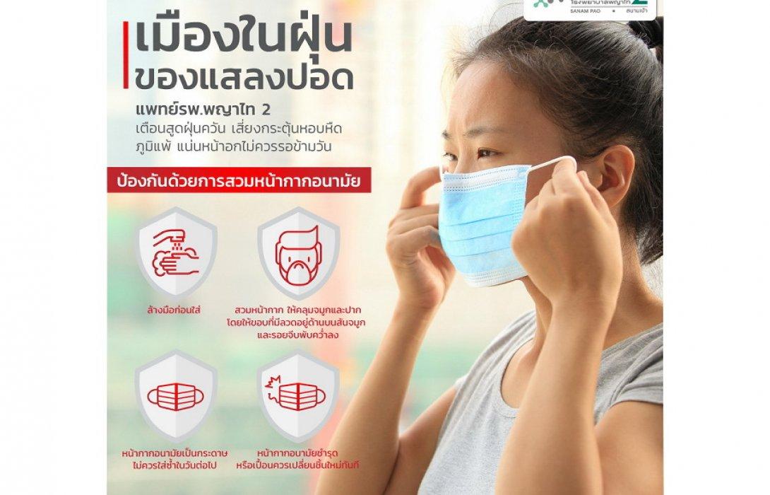 อากาศป่วนสารพัดโรค แนะ 7 ข้อป้องกันก่อนป่วย