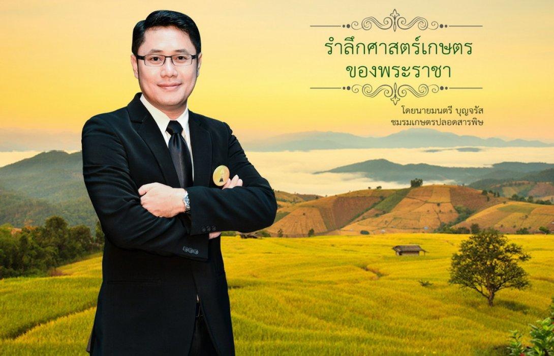 """รำลึกศาสตร์พระราช ... น้อมปฏิบัติขับเคลื่อนเกษตรไทย หล่อเลี้ยงชีพทุกชนชั้นให้มีความ """"กินดี อยู่ดี"""""""