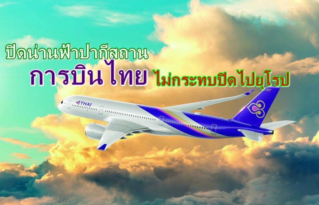 สายการบินป่วนทั่วโลก! เหตุน่านฟ้าปากีสถานปิด การบินไทยไม่กระทบปิดไปยุโรป