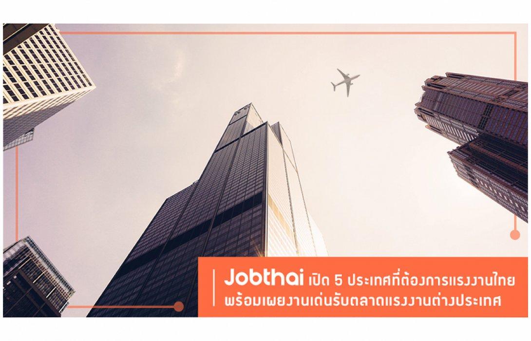 ฝันของคนอยากบินทำงานต่างแดน ... ส่อง 5 ประเทศต้องการแรงงานไทยมีที่ใหนบ้างมาดูกัน