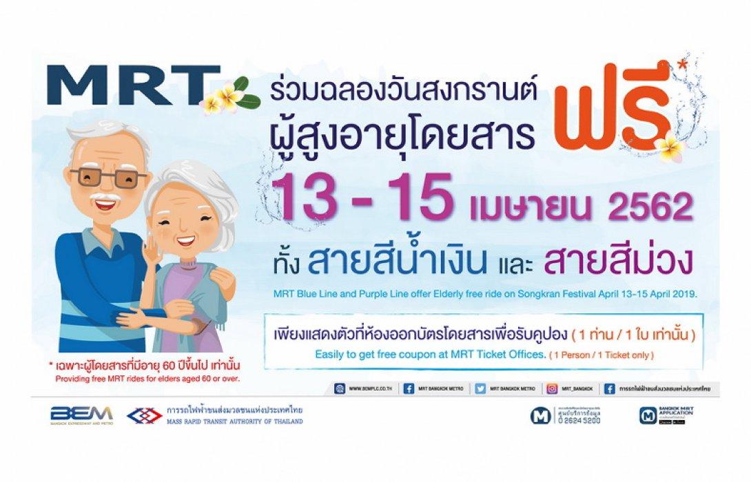 ฟรี !!ค่าโดยสารรถไฟฟ้าใต้ดิน MRT ทั้ง 2 สายให้แก่ผู้สูงอายุ ระหว่างวันที่ 13 – 15 เมษายน 2562 รับเทศกาลสงกรานต์