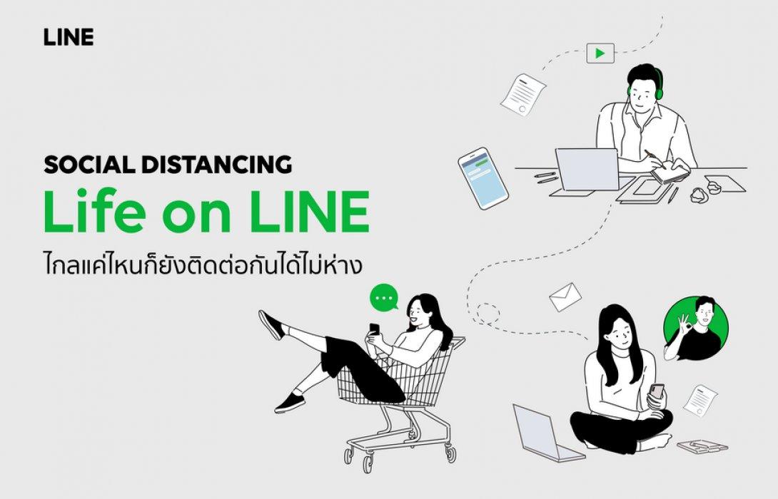 """""""LINE"""" เผยตัวเลขสุดพีค การใช้งานช่วงสังคมเว้นระยะห่าง ไม่ว่าอยู่ไกลแค่ไหนก็เหมือนใกล้กันได้ด้วยแพลตฟอร์มไลน์"""