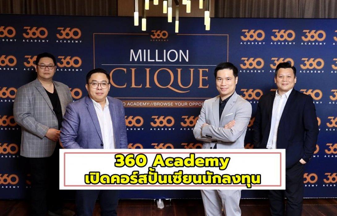 360 Academy เปิดคอร์สปั้นเซียนนักลงทุน
