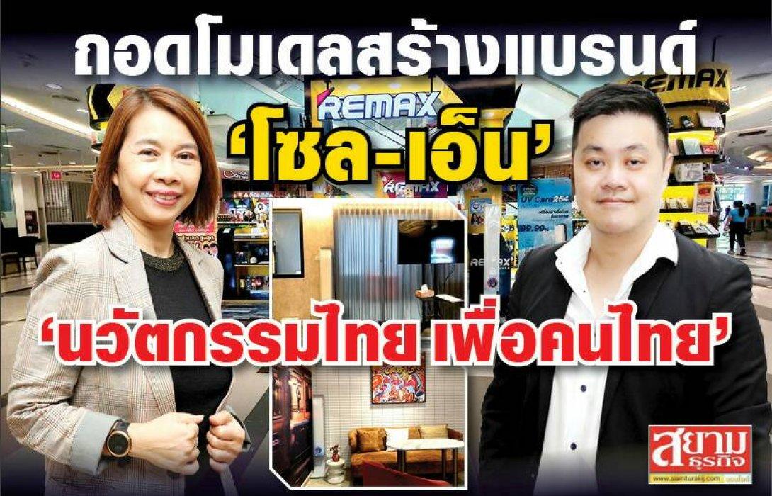 ถอดโมเดลสร้างแบรนด์ 'โซล-เอ็น' นวัตกรรมไทย เพื่อคนไทย