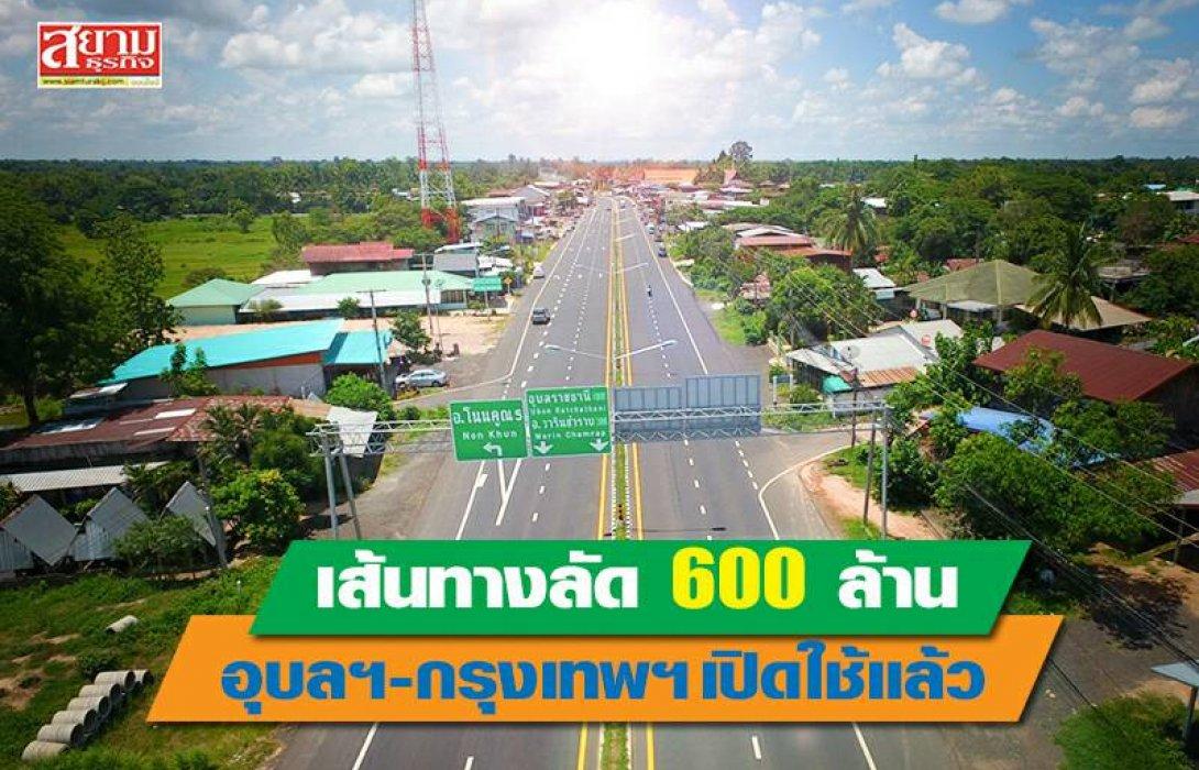 ส้นทางลัด 600 ล้าน อุบลราชธานี - กรุงเทพฯ เปิดใช้แล้ว