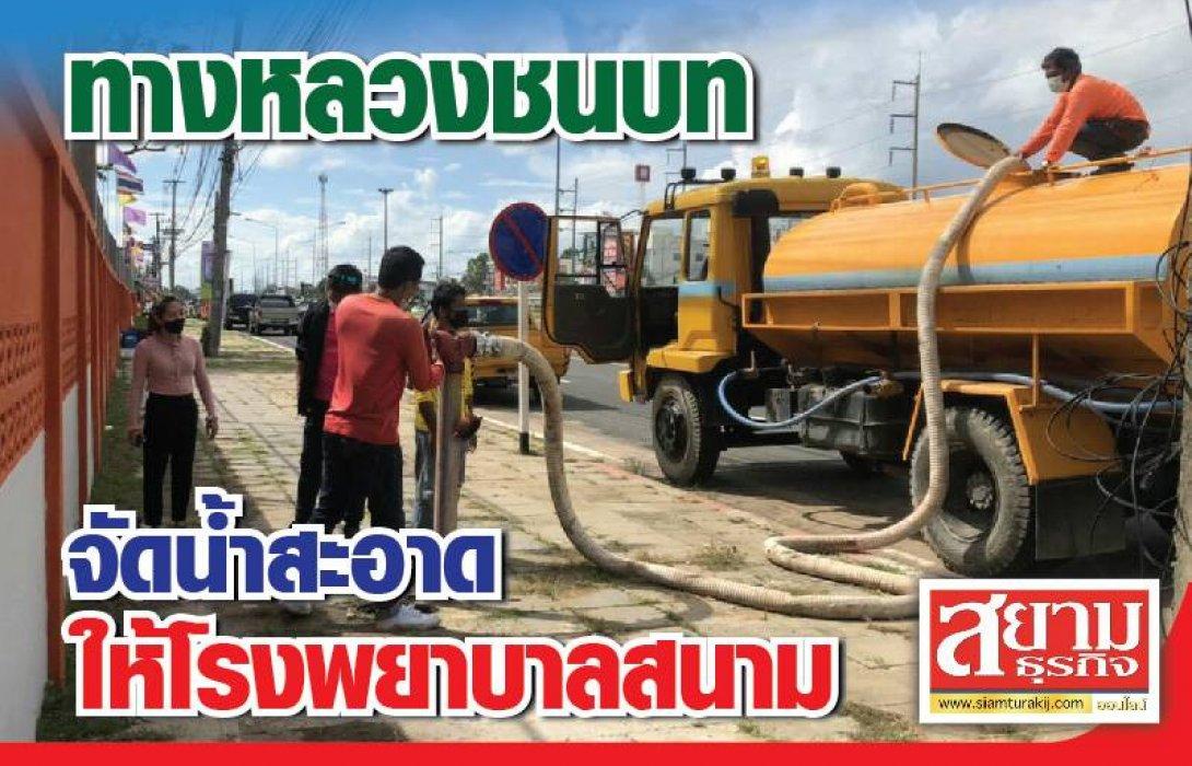 ทางหลวงชนบท จัดน้ำสะอาดให้โรงพยาบาลสนาม