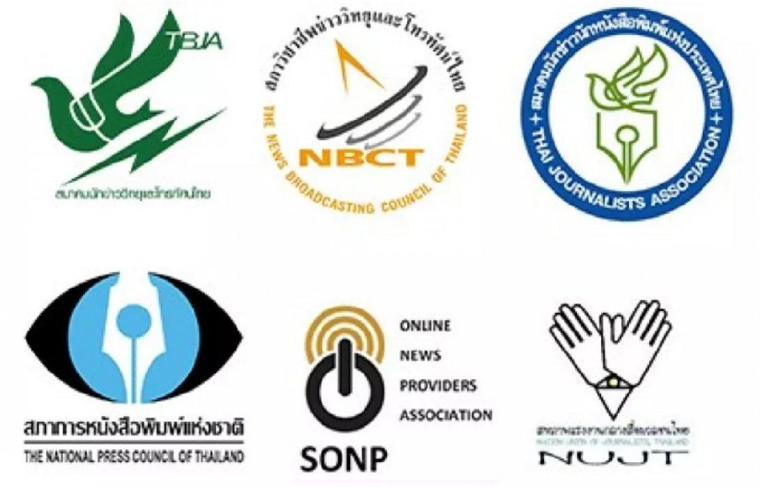 แถลงการณ์ 6องค์กรสื่อ อัดรัฐสื่อสารล้มเหลว จี้ยกเลิก