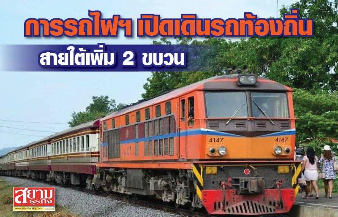 การรถไฟฯ เปิดเดินรถท้องถิ่นสายใต้เพิ่ม 2 ขบวน