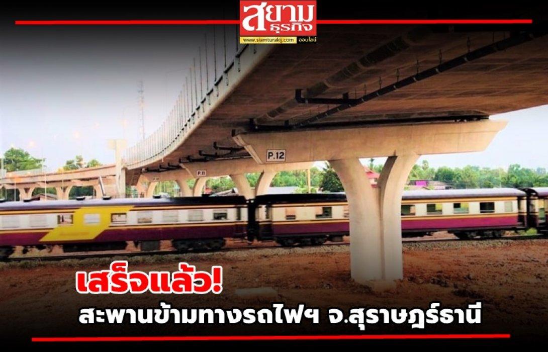 เสร็จแล้ว! สะพานข้ามทางรถไฟฯ จ.สุราษฎร์ธานี