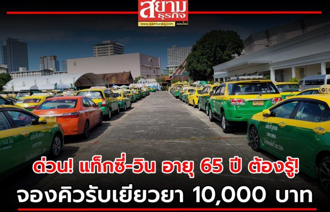 ด่วน! แท็กซี่-วิน อายุ 65 ปี ต้องรู้! จองคิวรับเยียวยา 10,000 บาท
