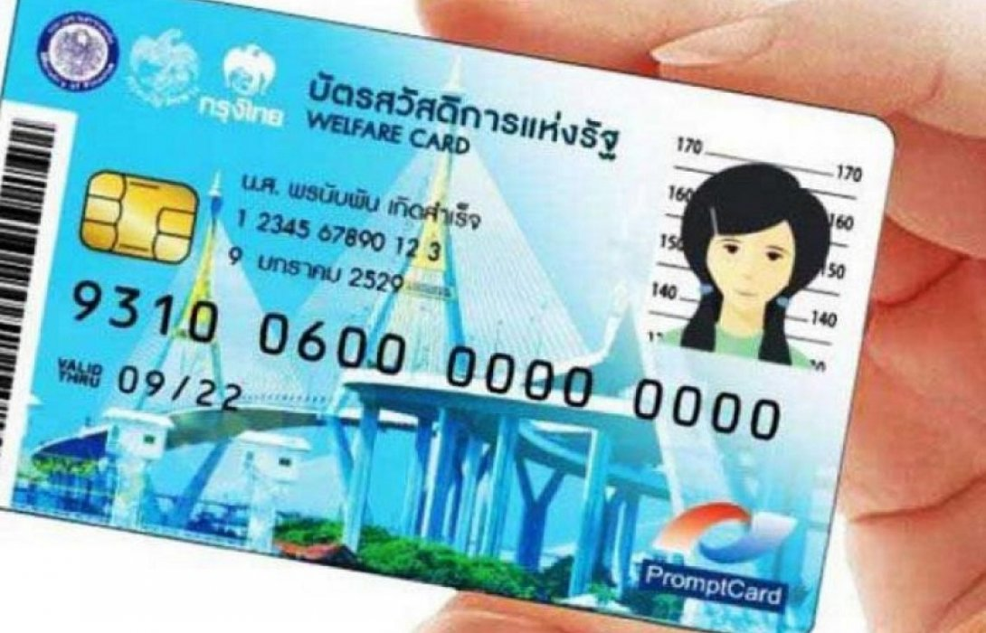 รัฐแจกเงินเพิ่มบัตรคนจนคนละ300บ.2เดือน-เริ่ม พ.ย.-ธ.ค.นี้