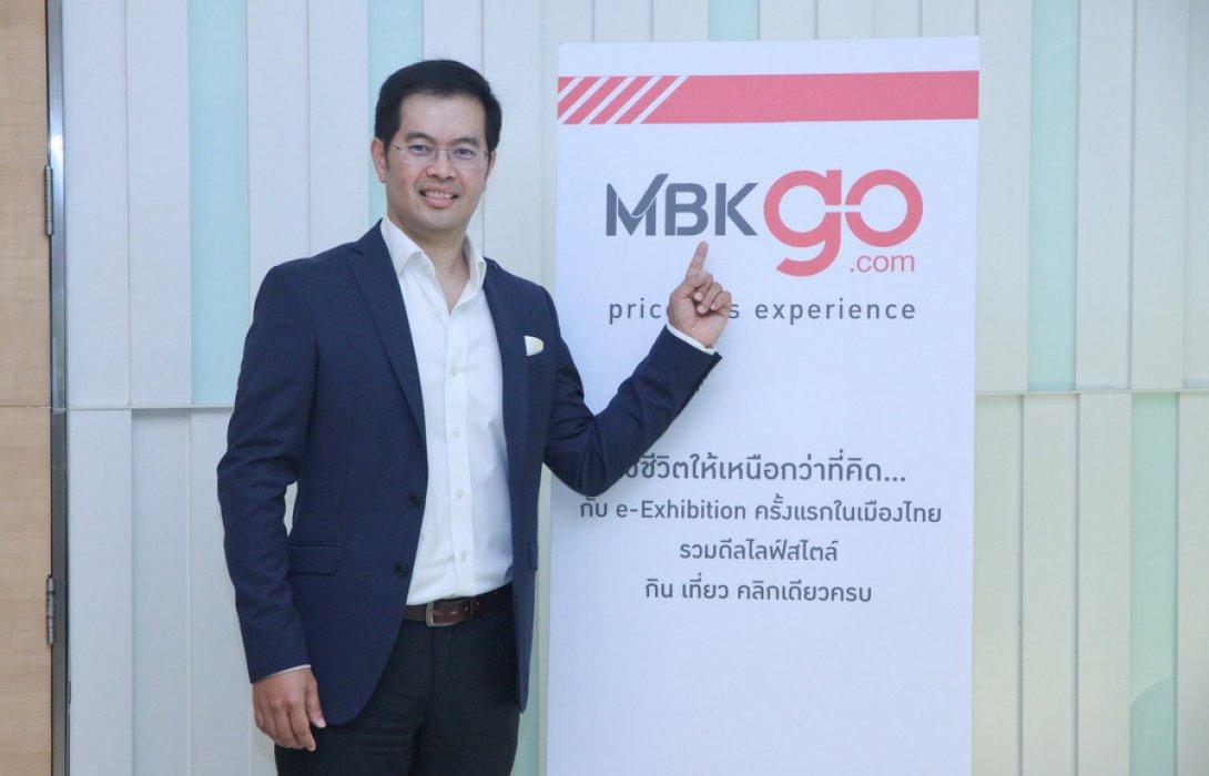 """""""เอ็ม บี เค กรุ๊ป""""  ส่ง MBKgo.com  ช้อปแบบ """"อี-เอ็กซิบิชั่น""""  รุกตลาดอีคอมเมิร์ซ"""
