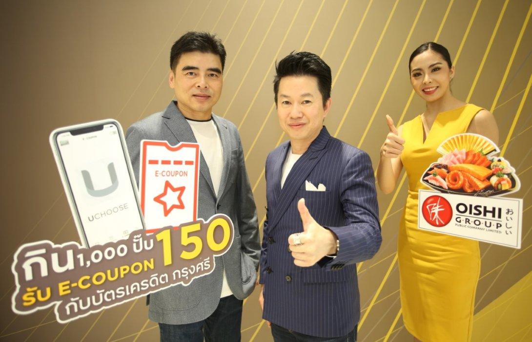 """โออิชิ เอาใจคนรักอาหารญี่ปุ่น เสิร์ฟโปรฯ """"กิน 1,000 ปั๊บ รับอี-คูปอง 150"""" กับบัตรเครดิตกรุงศรี"""