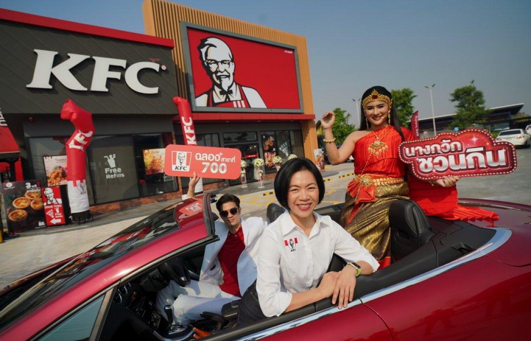 """""""KFC""""  เปิดร้านลำดับที่ 700 ฉลองความสำเร็จทิ้งท้ายปีจอ"""