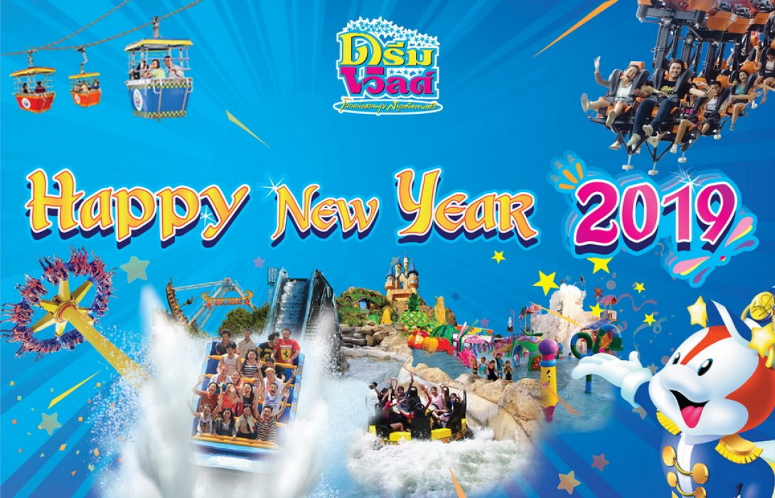 มาจ้า !! ฉลองปีใหม่ รับปีหมู สุข สนุก..ที่ดรีมเวิลด์