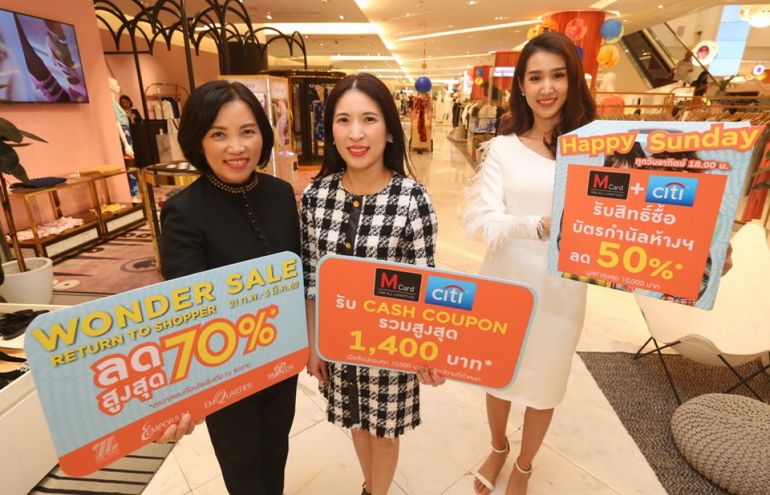 """กลุ่มเดอะมอลล์ จัด """"WONDER SALE: Return To Shopper"""" มั่นใจดันยอดขายรวมกว่า 1,650 ล้านบาท"""