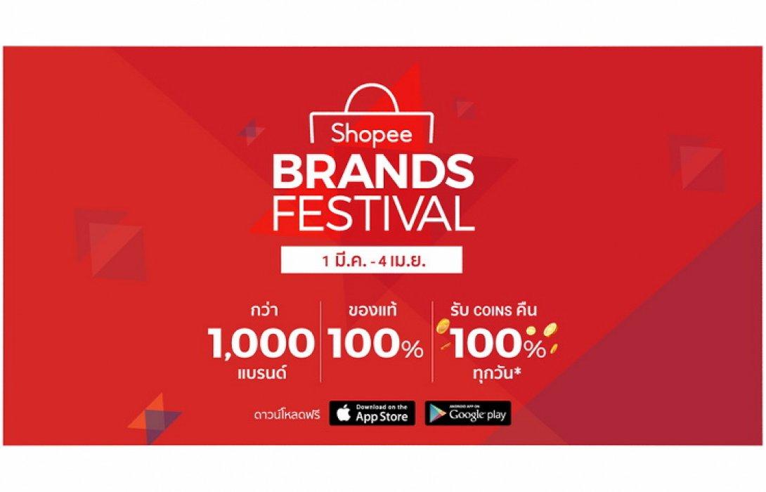 """""""ช้อปปี้"""" ผุด แคมเปญ 'Shopee Brands Festival' ขนสินค้ากว่า 1,000 แบรนด์ชั้นนำ กระทุ้งกระเป๋าสตางค์นักช้อปออนไลน์ให้ฉีกกันอีกแล้ววว!!!"""