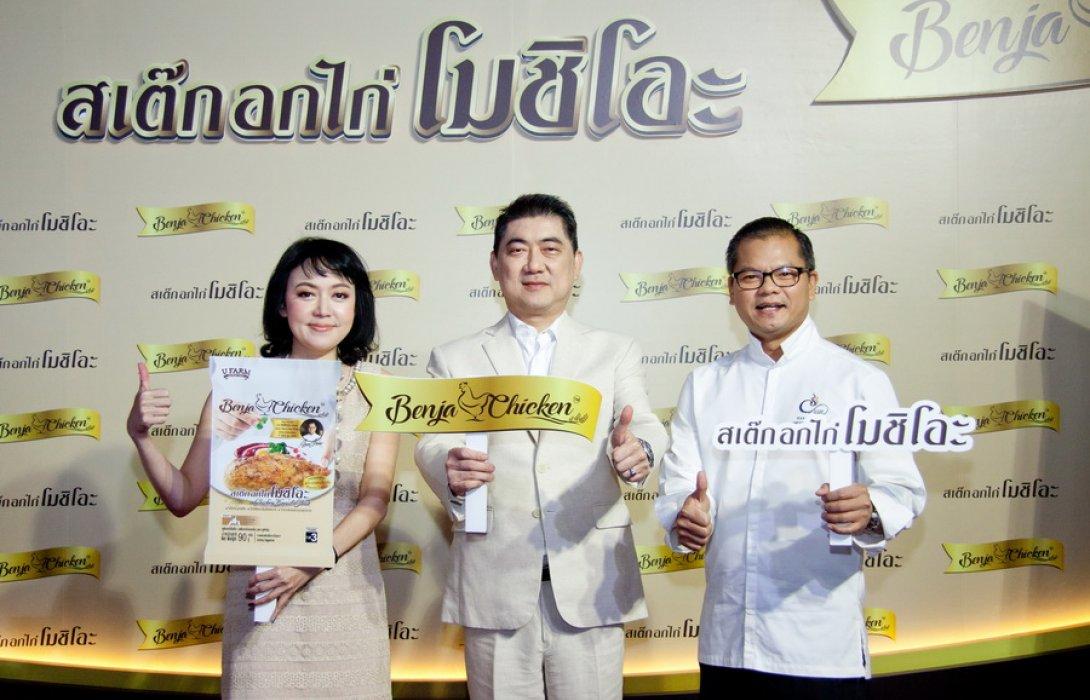 """""""CPF"""" ชู 'ไก่เบญจา' แบรนด์ยูฟาร์ม ปักธงไทยดันยอด 500 ล. สถานีต่อไปปักเจาะทั่วเอเชีย"""