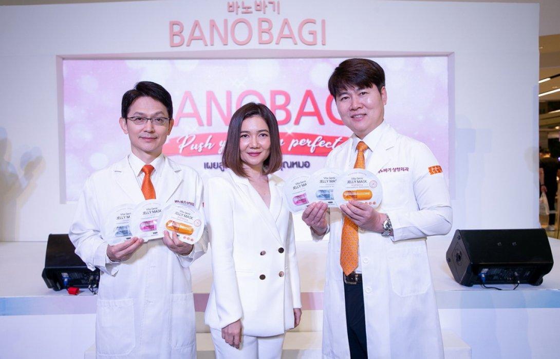 """""""รพ.บาโนบากิ"""" เชื่อมือ """"บียอนด์ บิวตี้"""" ควงแขนขนสกินแคร์เกาหลีบุกไทยและอาเซียน"""