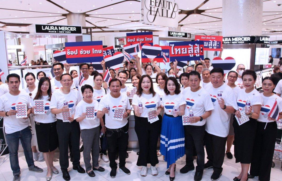 """""""เดอะมอลล์ กรุ๊ป"""" ผนึกกำลังพันธมิตร จัดรายการ """"ช้อปช่วยไทย ไทยสู้สู้"""" พลิกฟื้นเศรษฐกิจไทย ฝ่าวิกฤต COVID-19"""