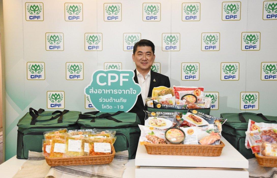 """""""CPF""""  ใจป้ำ จัดส่งอาหารร่วมสู้ภัยไวรัส COVID-19 หนุนบุคลากร รพ.รัฐ และกลุ่มเสี่ยง ฟรี!! ทั่วไทย"""