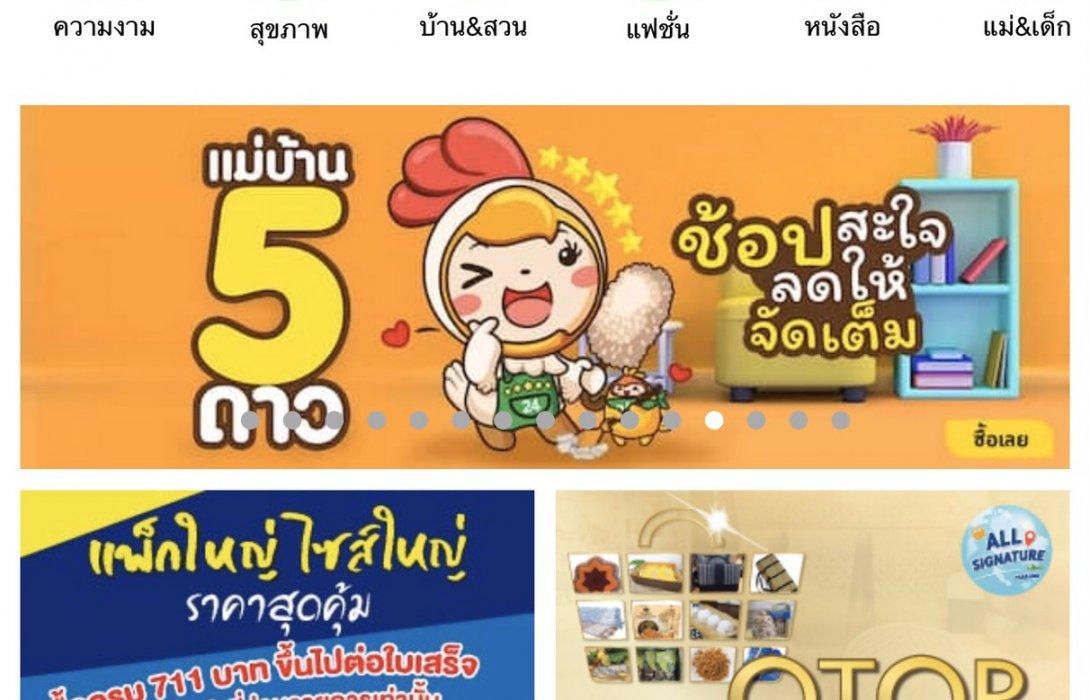 'ทเวนตี้โฟร์' ช่วยคนไทยค่าครองชีพ ลดราคาพิเศษส่งสินค้าฟรีถึงบ้าน
