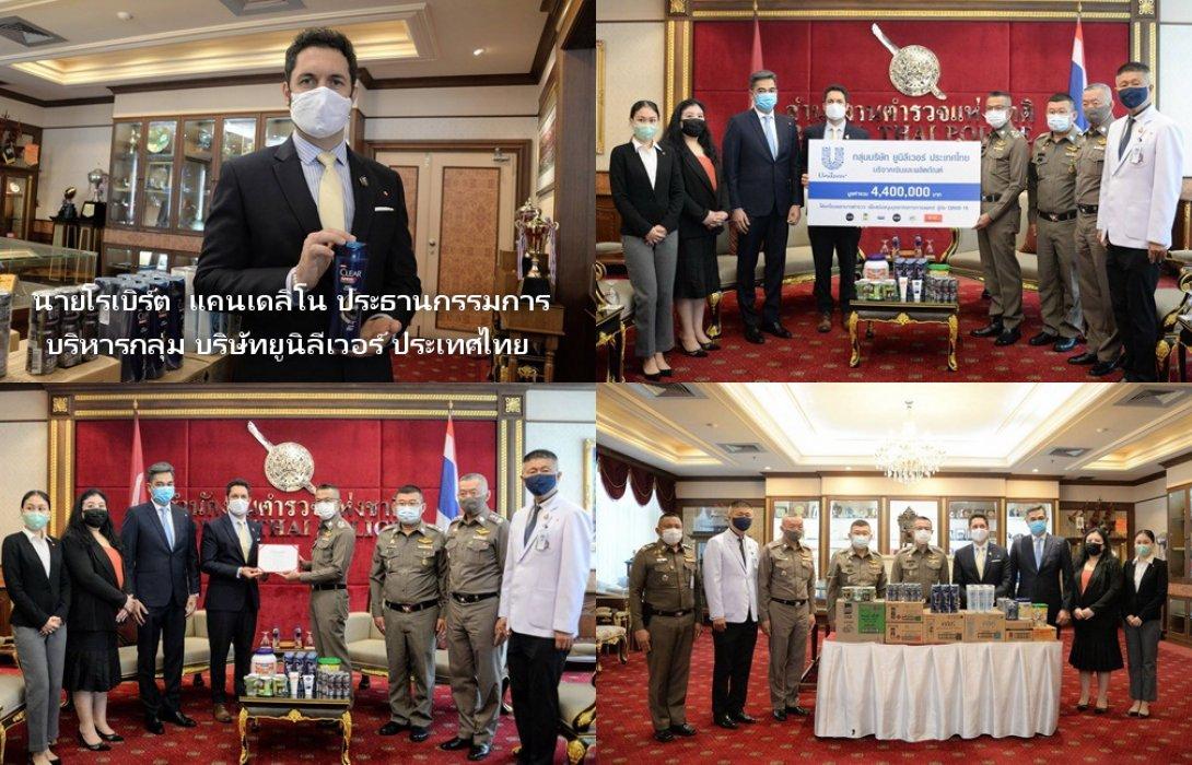 """""""ยูนิลีเวอร์ ประเทศไทย"""" บริจาค 4.4 ล้านบาท ให้แก่ฮีโร่โรงพยาบาลตำรวจ เพื่อขอบคุณ  ดูแลคนไทยมั่นใจเรื่องความปลอดภัยช่วงวิกฤติโควิด-19"""