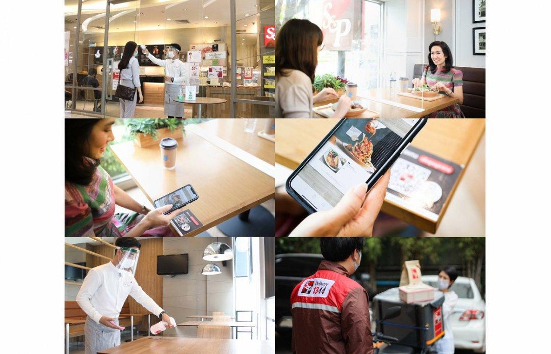 'เอส แอนด์ พี' ประกาศมาตรการร้านอาหารแบบ New Normal  ลดการสัมผัส ปลอดภัย ห่างไกลโควิด-19