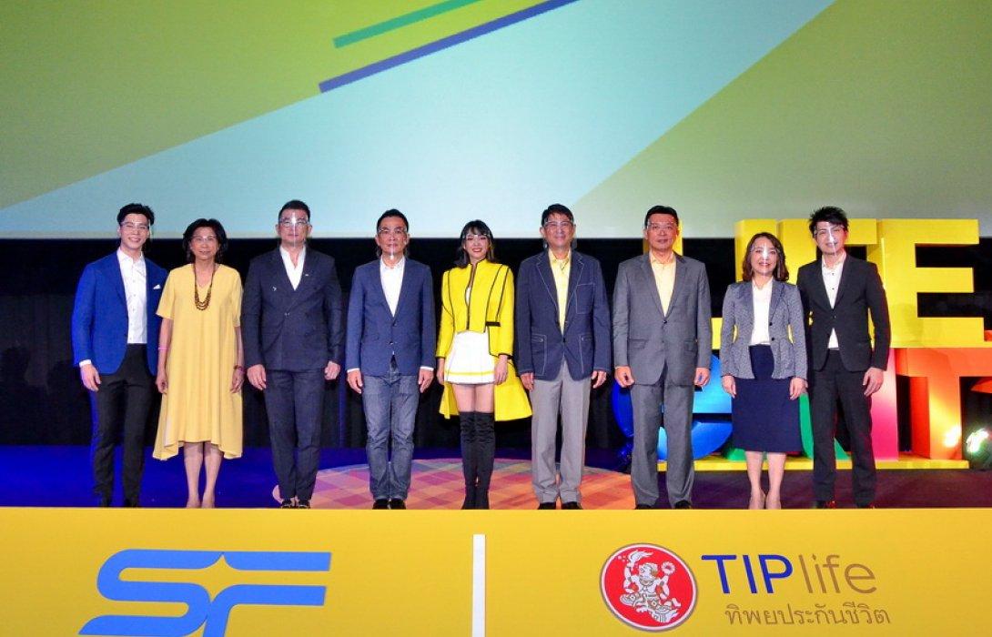 """'เอส เอฟ' ควง 'TIPlife' เปิดตัวโฆษณา """"Light to the Life Exit by TIPlife"""" สานต่อแนวคิด """"ทางออกของชีวิต ทางออกเพื่อทุกคน"""""""