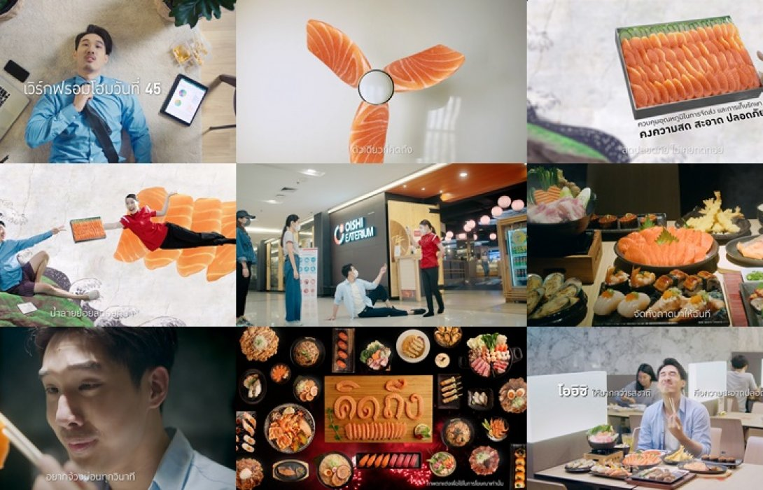 """""""โออิชิ"""" ปล่อยโฆษณาออนไลน์ชุดใหม่ สื่อแทนความคิดถึง อาหารญี่ปุ่นและปลาแซลมอน แทบใจจะขาด !!!"""